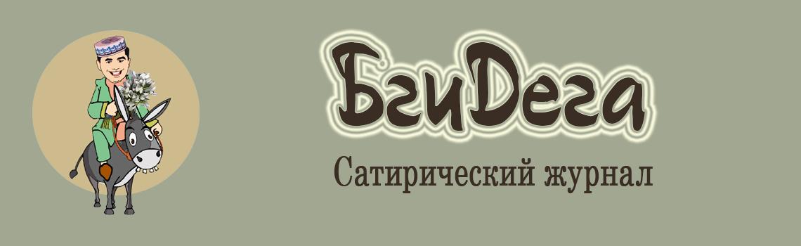 БгиДега